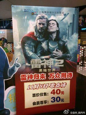 Thor 2, affiche parodique