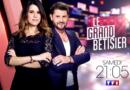 « Le grand bêtisier » du 11 juillet : ce soir une spéciale 30 ans de rire sur TF1